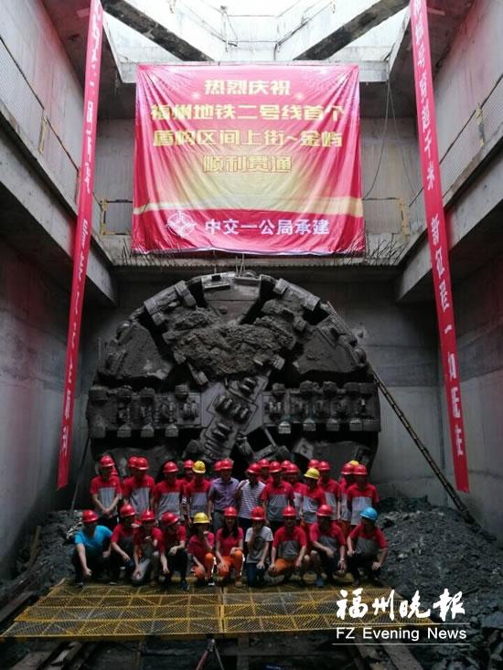 福州地铁2号线首个区间双线贯通 盾构穿越闽江顺利上岸
