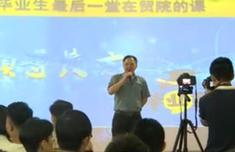 福建商學院育達專班舉行2014級畢業班歡送會