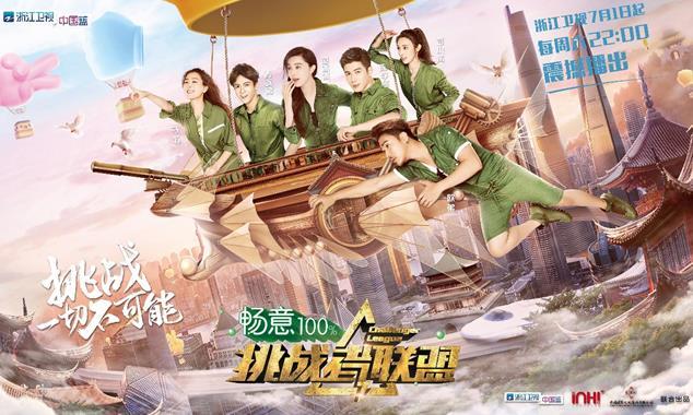 《挑战者联盟》第三季全新升级 主打中国特色城市互动挑战