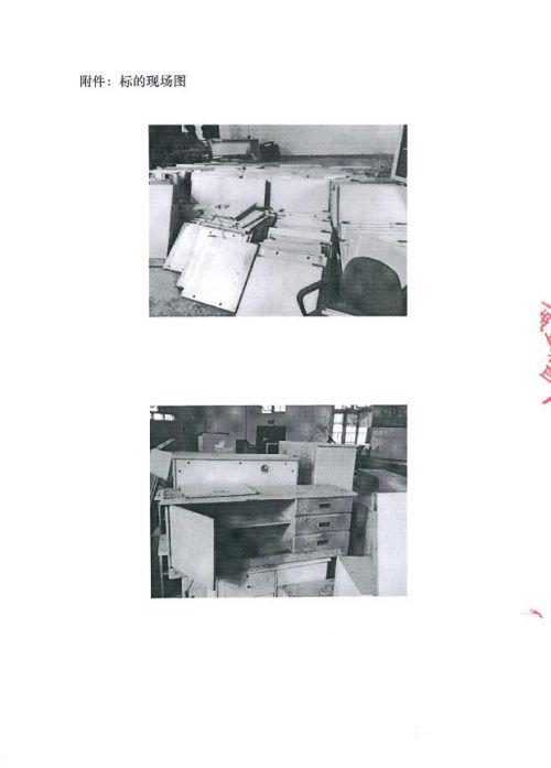 福建日报报业集团资产管理部废旧办公家具处理公告