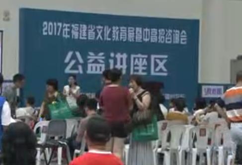 2017福建首场高招咨询会支招高考留学两不误