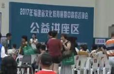 2017福建首場高招咨詢會支招高考留學兩不誤