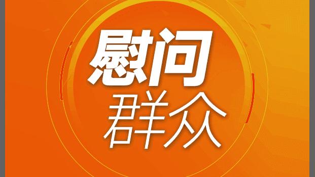 泉州市体育局领导到惠安前郭村慰问老党员