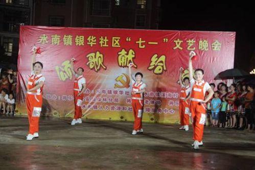 将乐县水南镇银华社区举办庆祝建党96周年文艺晚会