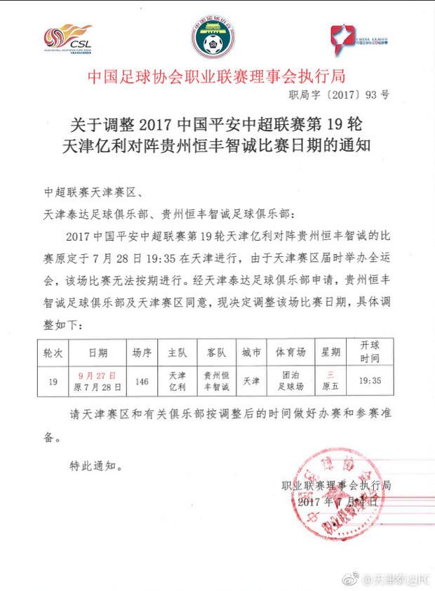 因天津举办全运会 泰达PK智诚时间改为9月27日