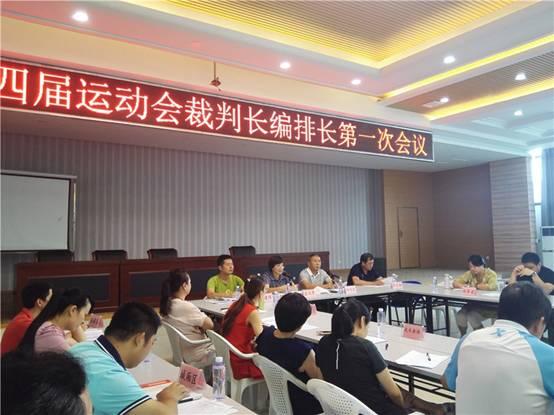 莆田市第四届运动会裁判长编排长第一次会议召开