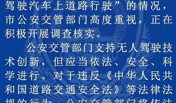 百度无人驾驶汽车上路 北京交警发布情况通报