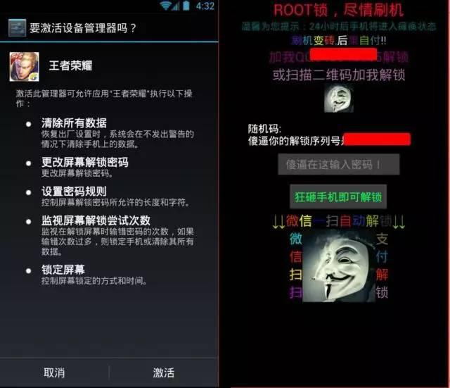 """仿""""王者荣耀""""病毒猛增 这几款app别用"""