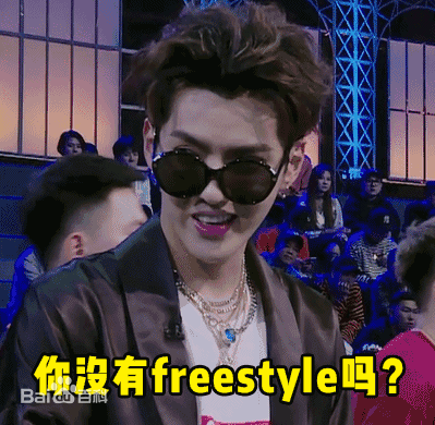 freestyle是什么梗 吴亦凡的freestyle有多厉害?