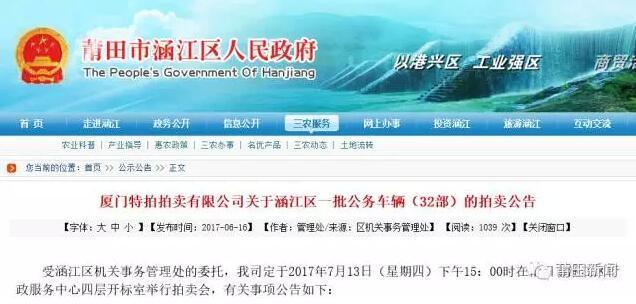 莆田又一批公务车辆被拍卖 最低起拍价仅2800元
