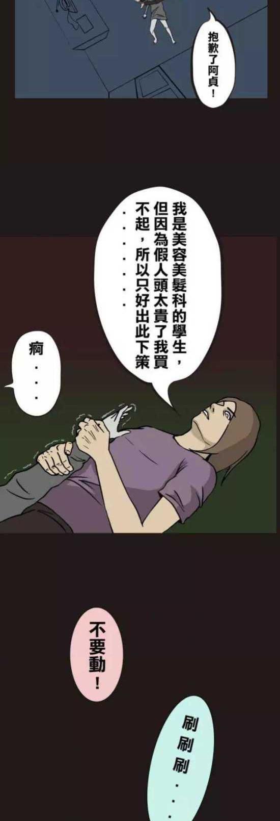 奇葩漫画:这估计是史上最尴尬的贞子吧,笑到肚子疼了(2)