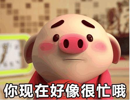 猪小屁表情最新火了?猪小屁表情动人小白表情包突然图片