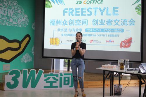 创业青年聚榕 交流分享创业感悟
