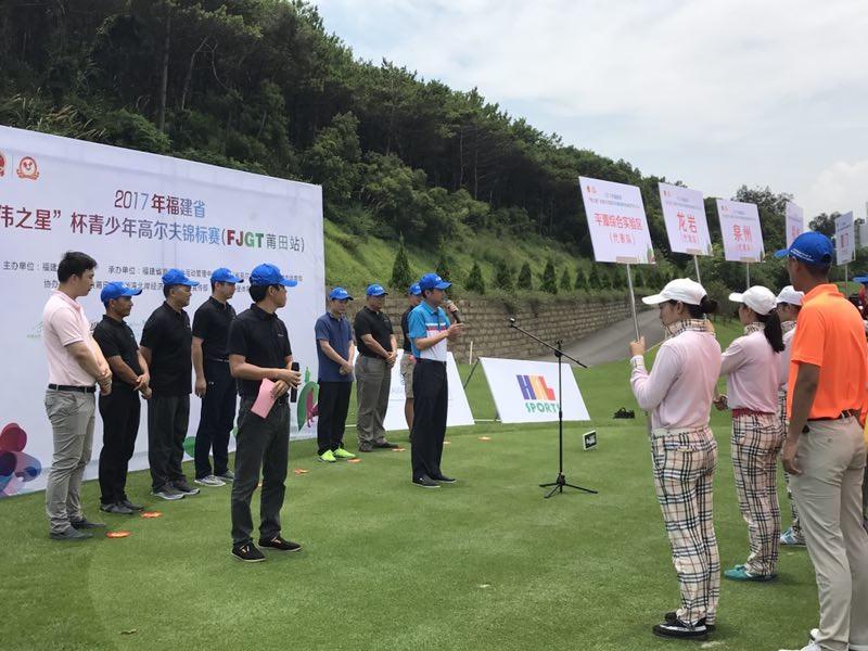 2017年福建省青少年高尔夫球锦标赛莆田开杆