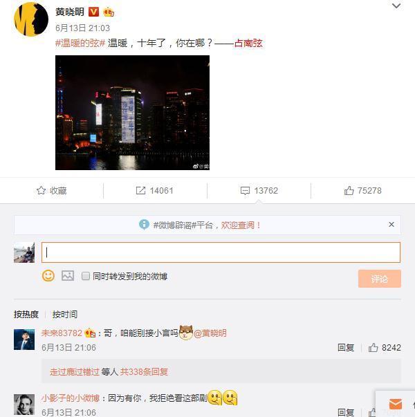 黄晓明因演技太差温暖的弦被换角 张翰接替他张钧甯辞演