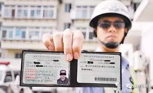 三明13人因吸毒被注销驾驶证 456人已被记满12分