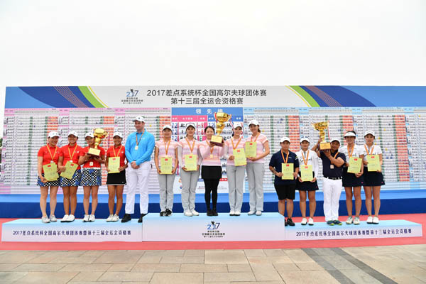 第十三届全运会高尔夫决赛报名开启 决赛将于天津盘山球