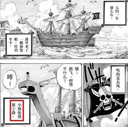 海贼王路飞的导师鹰眼的基友 原来你是这样的四皇香克斯