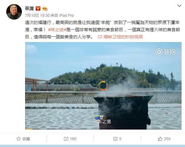 罗源这个羊肉汤昨天被中国食神一顿猛夸 马上就要爆红的节奏