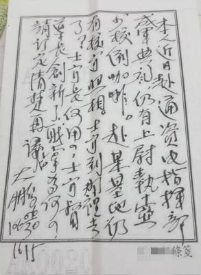 """台防务部门再生泄密事件 冯世宽""""手谕""""蹊跷外流"""