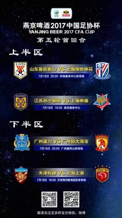 足协杯前瞻:苏宁VS申鑫期盼胜利 穆里奇或迎回归首秀