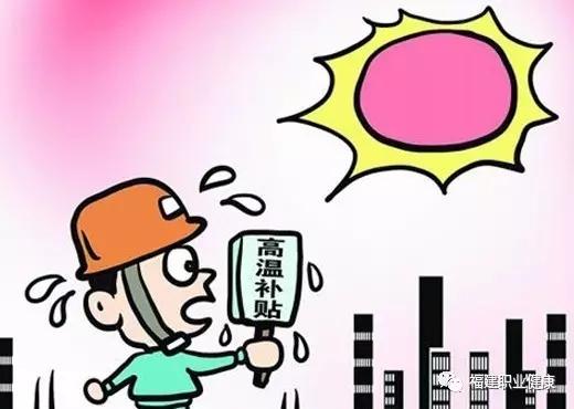 2017福建省高温津贴发放标准做了哪些调整?