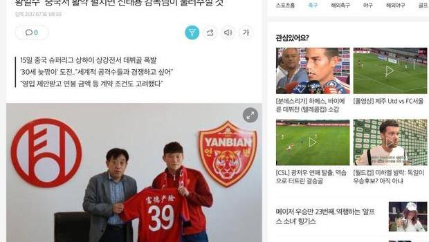 韩国外援黄一琇:加盟中超因条件丰厚 期待被国家队征召