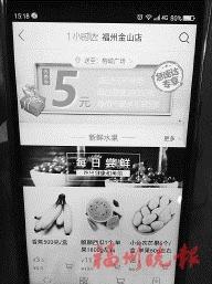 """福州零售业""""烧钱""""推快送服务"""