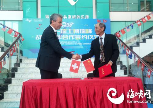 中国丽声听力集团和瑞士博瑞峰签约仪式举行