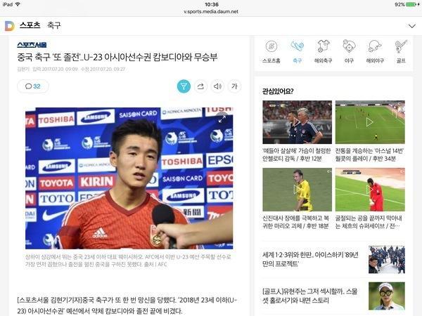 中国U23国足被柬埔寨0-0逼平 足协新政难奏效?
