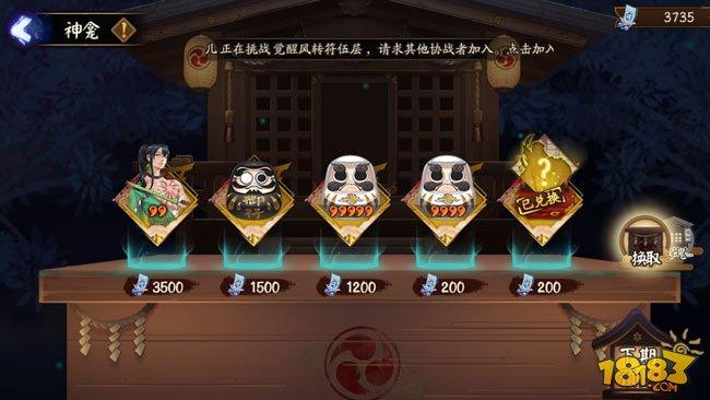 阴阳师7月21日正式服更新内容:暗黑BOSS、新式神、神龛商店更新
