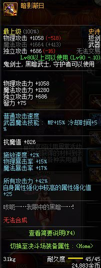 dnf暗帝武器排行榜90_DNF:暗帝冰洁再次大加强!乐器武器装扮外观奇特,职业排行再变动...