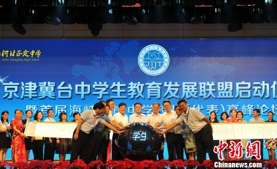 京津冀台教育发展联盟成立 台湾学子表示愿赴陆读书就业