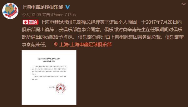 申鑫官宣原总经理黄辛涛辞职 秦蘋接任身兼数职