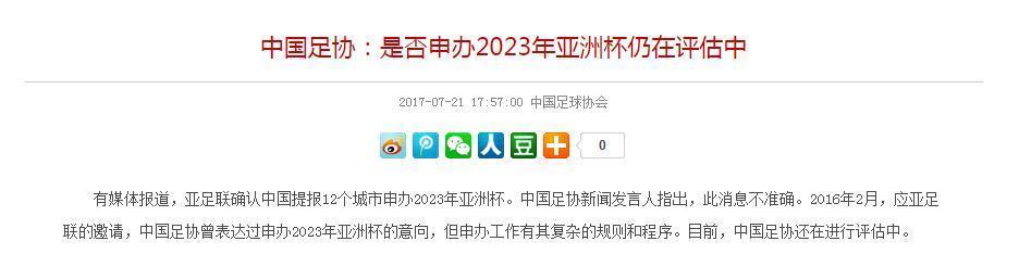 足协回应申办2023亚洲杯已提方案:此消息不准确