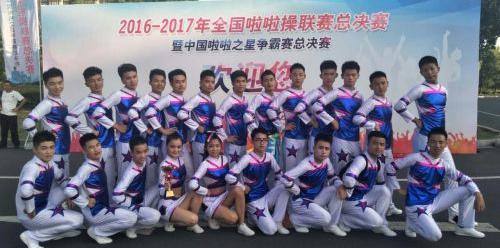 威彩国际西山学校勇夺2017天下啦啦操联赛总决赛冠军