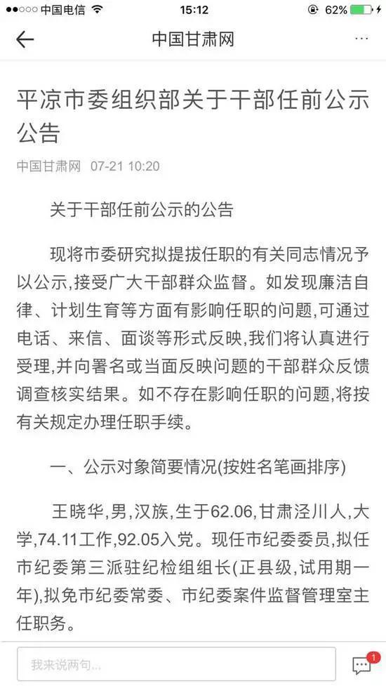 甘肃平凉市纪委干部王晓华12岁参加工作?当地官方:没毛病