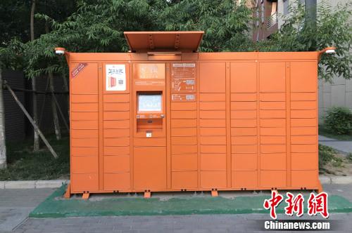 北京某小区内的智能快递柜。<a target='_blank' href='http://www.chinanews.com/' >中新网</a> 种卿 摄