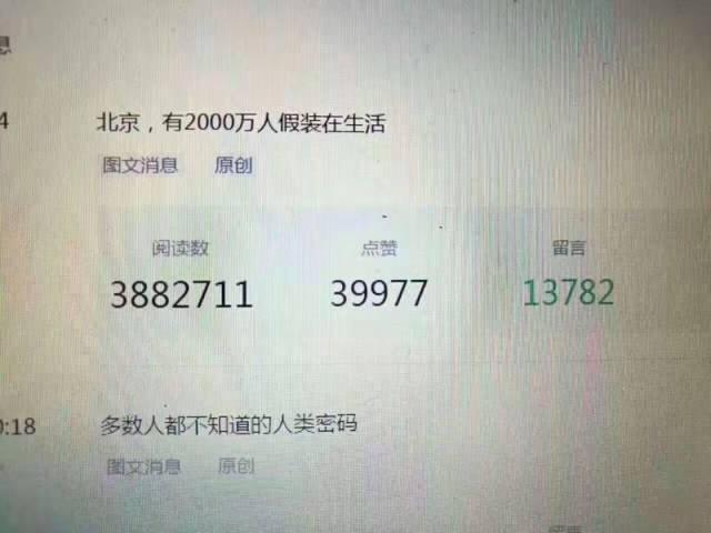 """北上广的""""2000万人"""",能养活多少10万+?"""