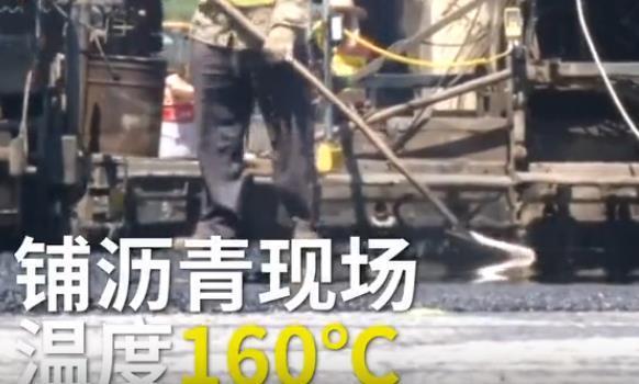 工人160℃沥青中铺路