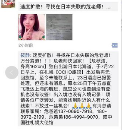 """邵武女教师出游日本失联超90小时 """"寻人启事""""刷爆网络"""