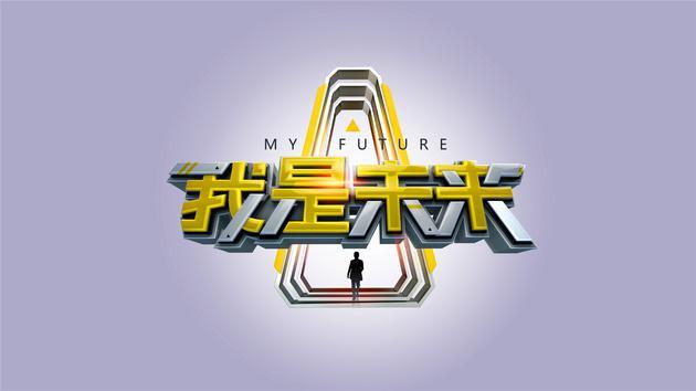 陸綜-我是未來