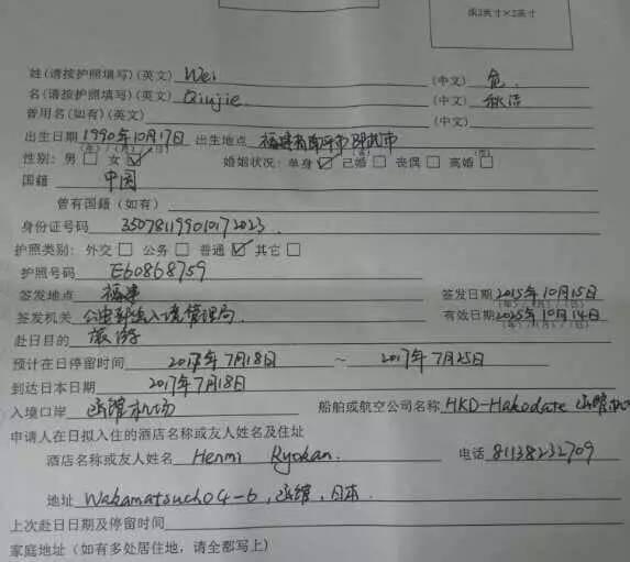 请紧急扩散!福建南平女教师危秋洁日本旅游 在北海道失联