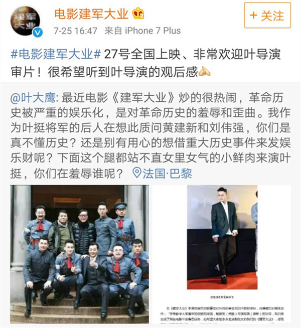 叶挺之孙炮轰《建军大业》 导演:我们问心无愧