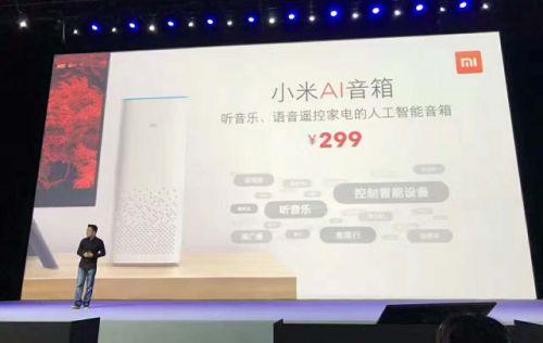 """小米发布""""能煮饭、会换台""""智能音箱 售价299元"""