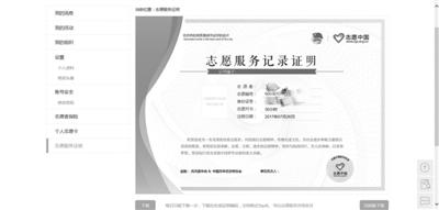 志愿证明可网购 价格10-300元不等 淘宝商家行为涉嫌违法