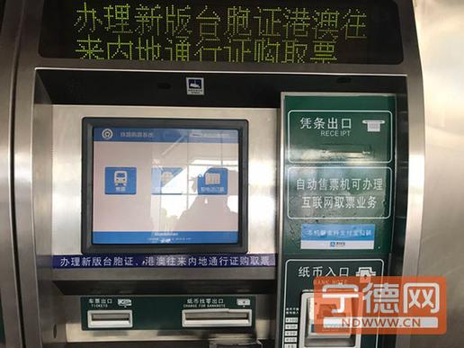 宁德火车站自助取票机加装港澳台胞证读卡器