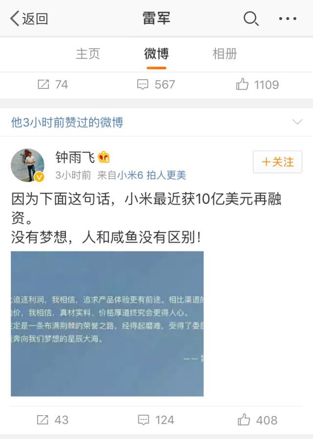 外媒称小米获10亿美元再融资 雷军微博点赞疑似默认