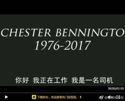 林肯公园主唱查斯特自杀报警电话全视频 查斯特为什么选择自杀?