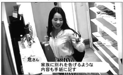 危秋洁最新消息 在日失联女教师旅馆留道别信 父亲:应该是她字迹